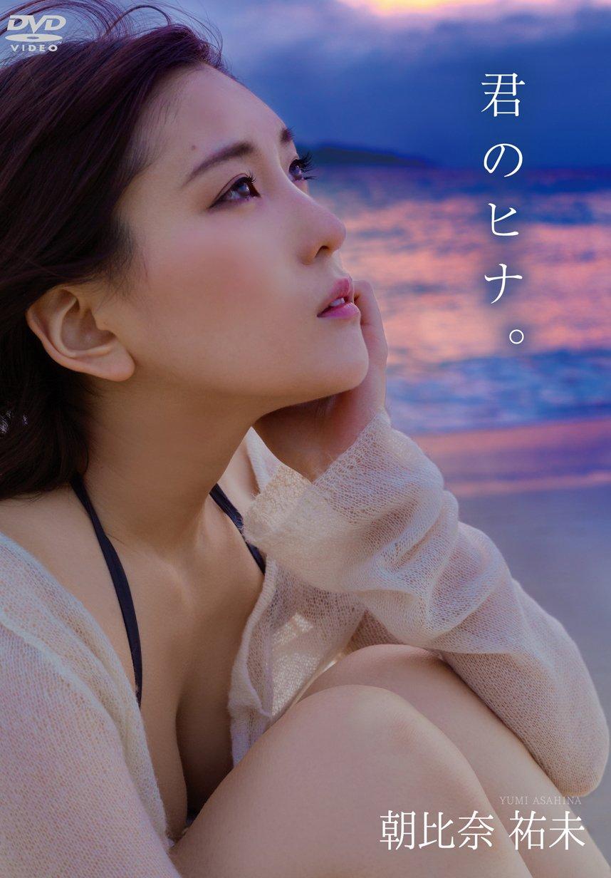 朝比奈祐未 DVD ≪君のヒナ。≫ (発売日 2017/05/24)