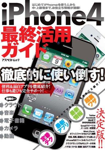 iPhone4最終活用ガイド iPhone4でできることをまるごと解説!