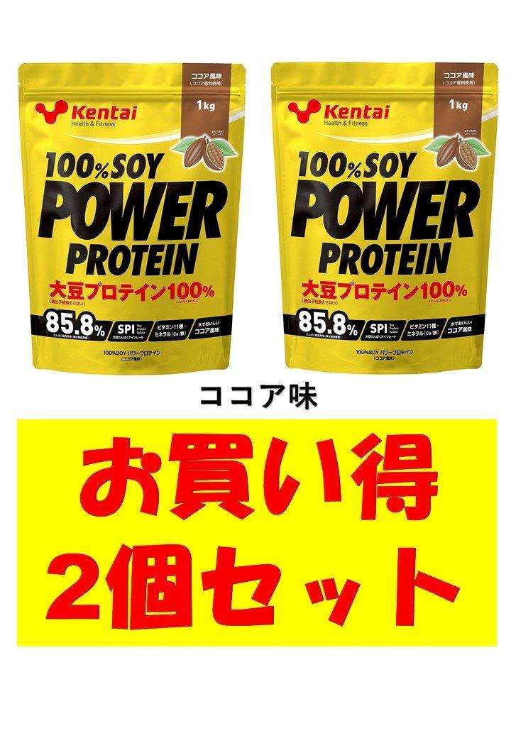 kentai 健康体力研究所 100%SOY パワープロテイン ココア風味 K1211 1kg お買い得2個セット B073QSLNLH