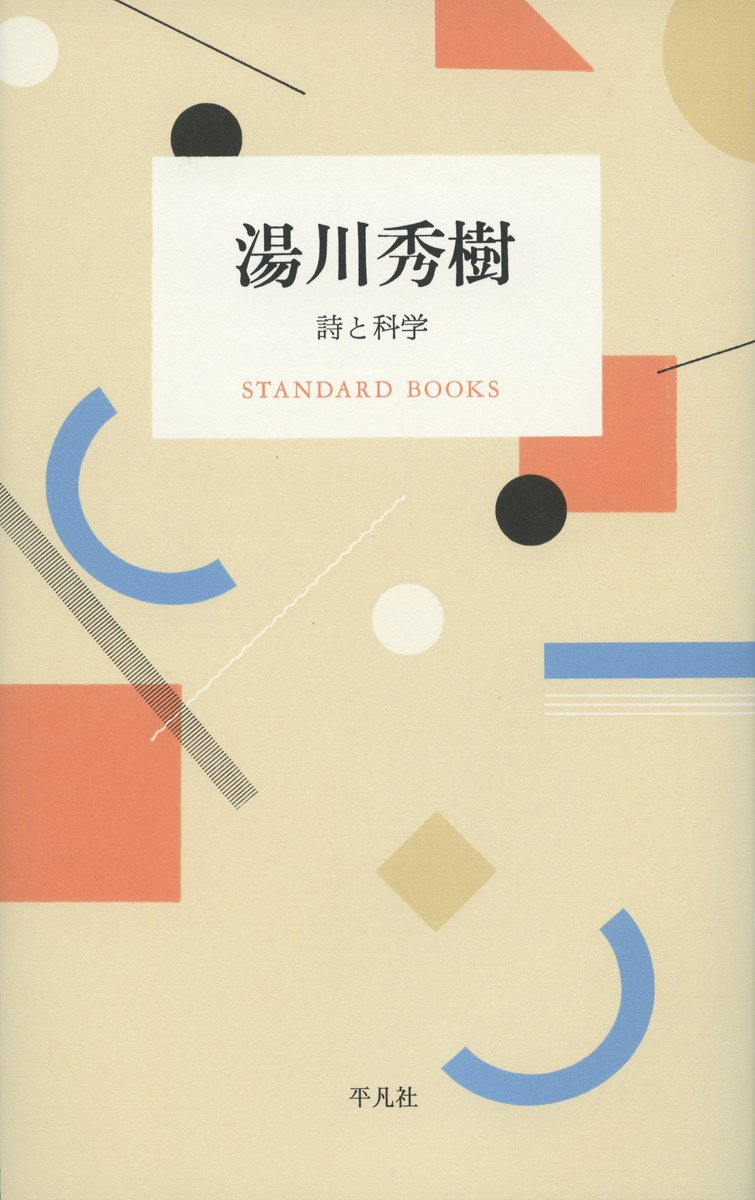 湯川秀樹 詩と科学 (STANDARD BO...
