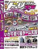 ドリフト天国 DVD Vol.113 (<DVD>)