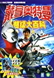 Ultraman Dyna Super Encyclopedia (Chinese Edition)