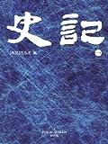 �记(1) (Chinese Edition)