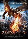 ファイヤードラゴン [DVD]