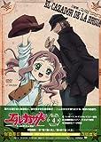 エル・カザド Vol.4 【初回版】 [DVD]