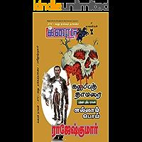 கருப்புத் தாமரை and எல்லாம் பொய் (க்ரைம் நாவல்) (Tamil Edition)