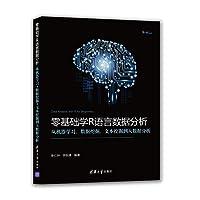 零基础学R语言数据分析:从机器学习、数据挖掘、文本挖掘到大数据分析
