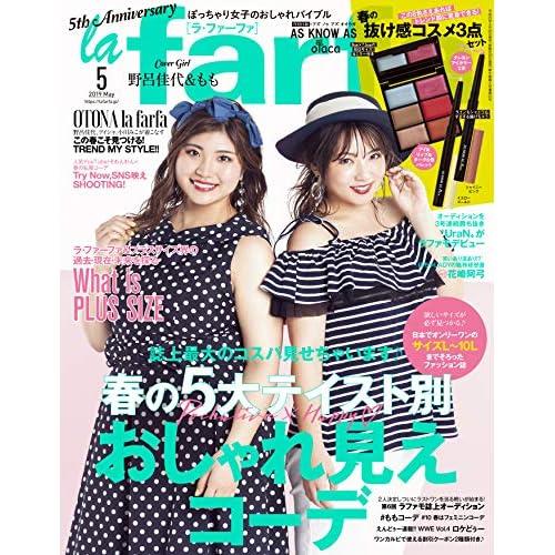 la farfa 2019年5月号 画像