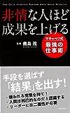 非情な人ほど成果を上げる―マキャベリ式最強の仕事術 (日文PLUS)
