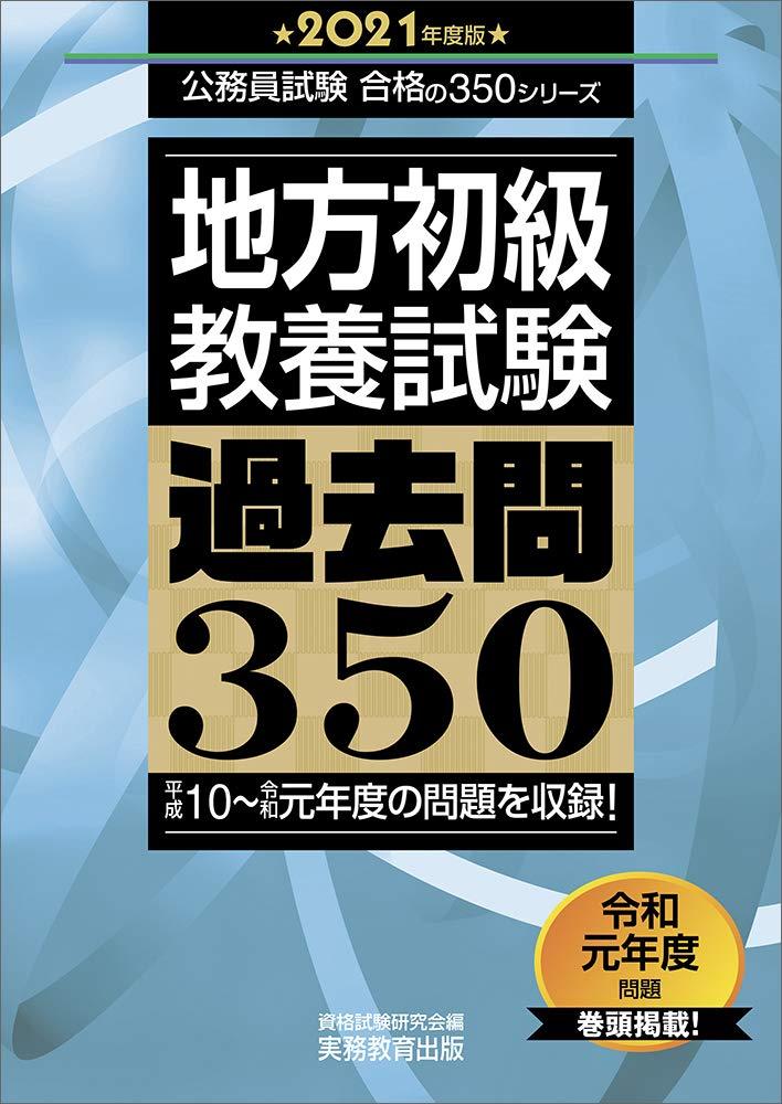 実務教育出版『地方初級 教養試験 過去問350 2021年度版』