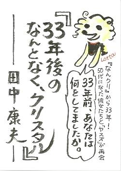 田中 康夫