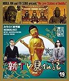 新TV見仏記19 みちのく岩手編 [Blu-ray]