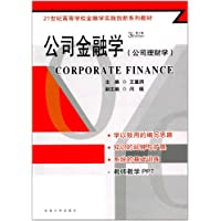 21世纪高等学校金融学实践创新系列教材:公司金融学(公司理财学)(第3版)