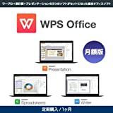 WPS Office 月額版(旧Kingsoft Office2013)|月額版|定期購入(サブスクリプション)|Win/Android/iOS対応