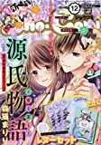 Sho-Comi(少女コミック) 2019年 6/5 号 [雑誌]