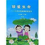 珍爱生命:小学生性健康教育读本(二年级下册)(封面随机发货)