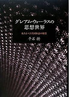 政治における人間性 (1958年) (...