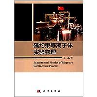 磁约束等离子体实验物理