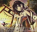 Yoshino Nanjo - Tokyo Ravens (Anime) Outro Theme: Kimi Ga Emu Yugure (CD+DVD) [Japan LTD CD] GNCA-318