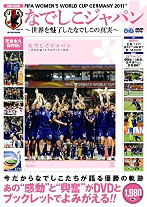 FIFA WOMEN'S WORLD CUP GERMANY 2011 なでしこジャパン ~世界を魅了したなでしこの真実~ DVD-BOOK (