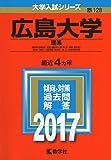 広島大学(理系) (2017年版大学入試シリーズ)
