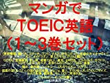 Comics de TOEIC an ebook for studying TOEIC 1 and 2 set with some sentences which describe some Japanese animations characters such as Made in Abyss Maid ... life with a monster gi (Japanese Edition)