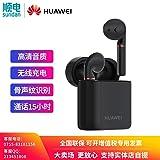 HUAWEI 华为 FreeBuds 2 Pro 碳晶黑 高配版 无线耳机 真无线 蓝牙 音乐 耳机 默认开电子发票 可开专票