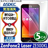 アスデック 【ノングレアフィルム3】 ASUS ZenFone 2 Laser ( ZE500KL ) 専用 防指紋・気泡が消失する国産フィルム NGB-ZE500KL