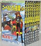 ニーベルングの指環 (松本零士) コミック 1-8巻セット (Bunch Comics Extra)