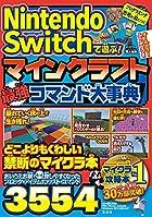 Nintendo Switchで遊ぶ! マインクラフト 最強コマンド大事典
