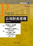 公司财务原理(原书第10版) (金融教材译丛)