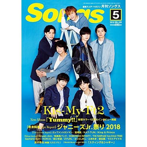 月刊ソングス 2018年5月号 表紙画像