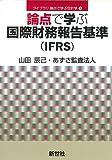 論点で学ぶ国際財務報告基準(IFRS) (ライブラリ論点で学ぶ会計学)