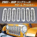 Topcustomer- ジープ?ラングラー?JK用(2007-2017) 7pcs フロントグリルインサート フロントグリルカバー グリル メッシュ カバー ガード グロスブラック ABS製