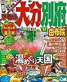 まっぷる 大分・別府 由布院 '17 (まっぷるマガジン)