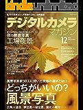 デジタルカメラマガジン 2016年12月号[雑誌]