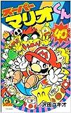 Super Mario-kun 40 (ladybug Colo Comics) (2009) ISBN: 4091408567 [Japanese Import]