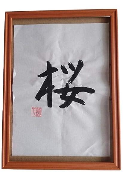 Amazon com: JCTTrading Japanese Kanji Calligraphy Japanese