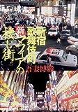 新宿歌舞伎町 新・マフィアの棲む街 (文春文庫)
