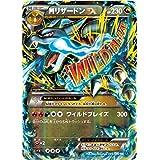 M Mega Charizard EX XY Pokemon Card - JAPANESE - Wild Blaze 55/80 XY2 Single
