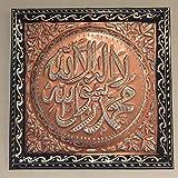 Islamic Wall Art Hajj Haji HOUSEWARMING Gift Shahada First Kalima The Word of Purity Hand Crafted Metal Decorative Display Plaque 11'' x 11'' (New Arrival)