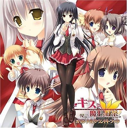 Amazon.co.jp: キスと魔王と紅...