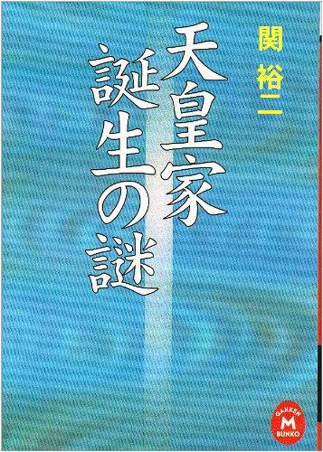 天皇家誕生の謎 (学研M文庫)