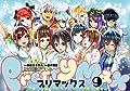 プリマックス 9 (ヤングジャンプコミックス)