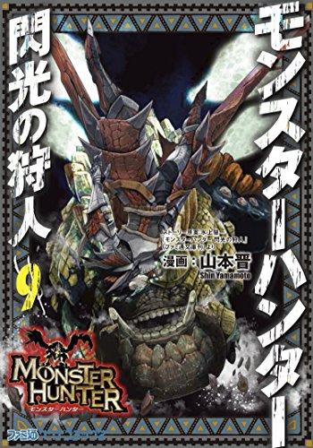 モンスターハンター 閃光の狩人(9) (ファミ通クリアコミックス)