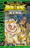聖闘士星矢THE LOST CANVAS冥王神話 18 (少年チャンピオンコミックス)