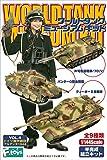 ワールドタンクミュージアムキット4 10個入 食玩・ガム(コレクション)