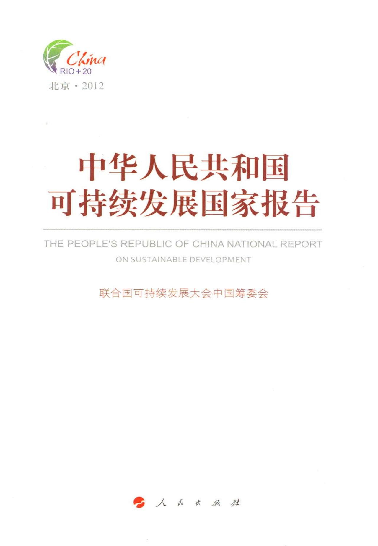Download People's Republic of China National Report on Sustainable Development(Chinese Edition) pdf
