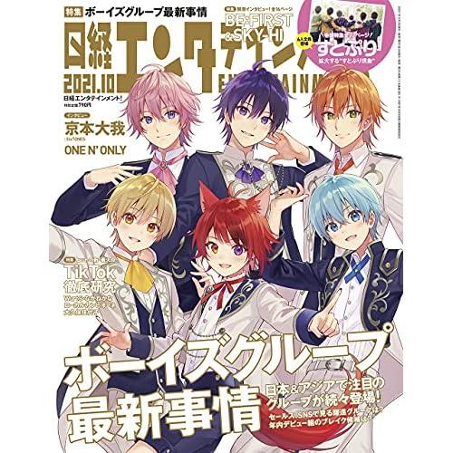 日経エンタテインメント 2021年 10月号 表紙画像