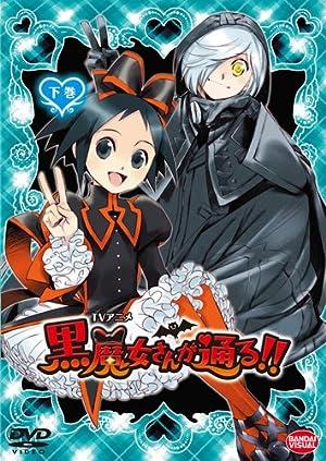 黒魔女さんが通る!! DVD